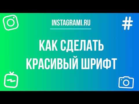 Как сделать красивый шрифт в Инстаграме   Как поменять шрифт в Instagram