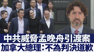 中共威脅孟晚舟引渡案 加拿大總理反擊:司法獨立 新唐人亞太電視 20200528