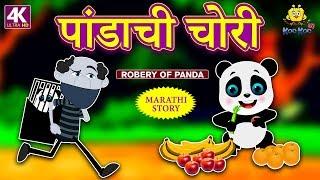पांडाची चोरी - Robbery of Panda | Marathi Goshti | Marathi Story for Kids | Koo Koo TV Marathi