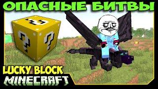 ч.26 Опасные битвы в Minecraft - Хитрый Дракон
