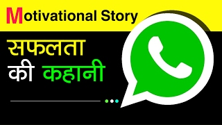 Whatsapp Success Story in Hindi Biography of whatsapp owner Inspirational Story