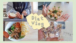 [다이어트 식단 브이로그] 다이어트 식단 맛있게 먹기!…