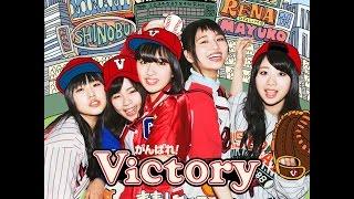 がんばれ!Victory今春メジャー1stアルバムリリース決定! 2016年1月27...
