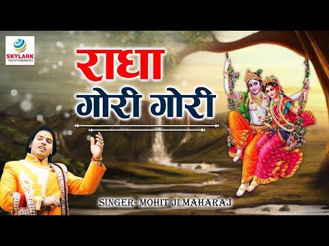 Radha Gori Gori \\ राधा गोरी गोरी \\ Latest Shri Krishan Bhajan \\ Mohit Ji Maharaj