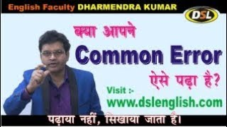 Trick for Common Error | Basic English Grammar for SSC CGL/BANK PO