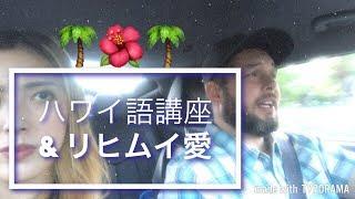ロコのハワイ語講座① & リヒムイ