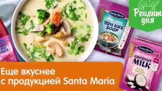 Суп Том Кха с куриным филе