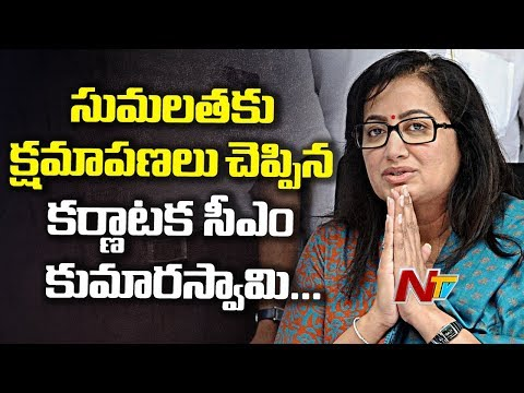 Karnataka CM HD Kumaraswamy Says Sorry For Brother Revanna's Remark on Sumalatha | NTV