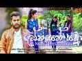 Lokayen Yamu (ලෝකයෙන් යමු) - Nilan Hettiarachchi New Song 2019 | New Sinhala Songs 2019