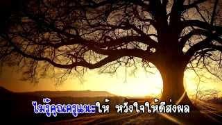 วีดีโอคาราโอเกะ เพลง อวยพรให้ครู (แด่ครูวัยเกษียณ)