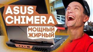 ASUS CHIMERA (ROG G703) - Мощный, жирный и игровой ноутбук