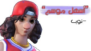 Fortnite | 😤 ليه النوب يحب الموسم 9