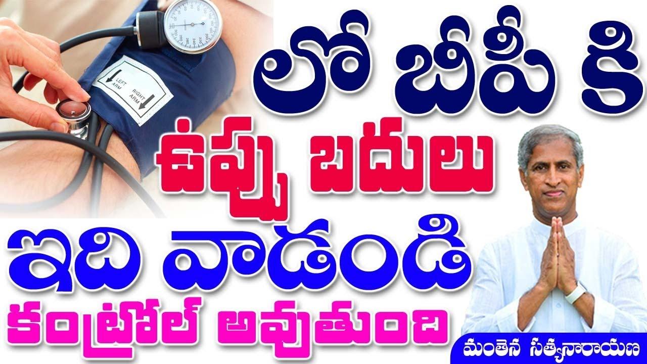 లో బీపీ కి ఉప్పు బదులు ఇది వాడండి కంట్రోల్ అవుతుంది | Manthena Satyanarayana Raju | Health Mantra |