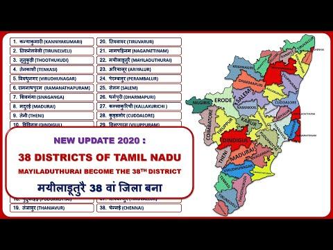 Tamilnadu Districts Name || 38 Districts of Tamilnadu || Tamilnadu Map