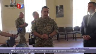 В Мариуполе открыли первый в Украине Центр военно-гражданского сотрудничества(Сегодня в Мариуполе, в здании ДК «Молодежный» состоялась презентация первого и пока единственного как..., 2015-07-31T11:02:09.000Z)
