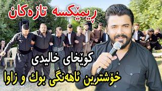 Yadgar Xalid ( Ahangi Halabja ) New Remix 19/9/2021 Music \ Ata Majid