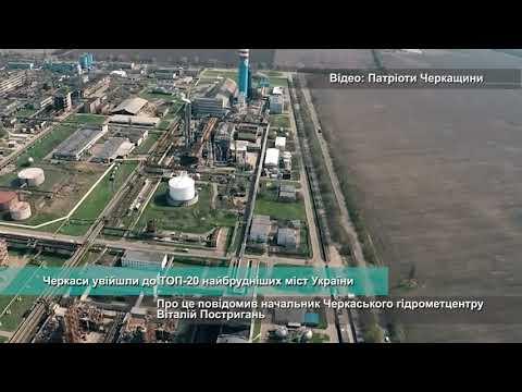 Телеканал АНТЕНА: Черкаси увійшли до ТОП 20 найбрудніших міст України