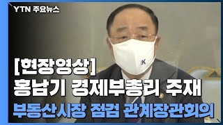 """[현장영상] 홍남기 """"부동산 시장 안정에 모든…"""