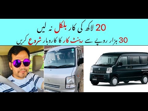 My rent car business in Pakistan