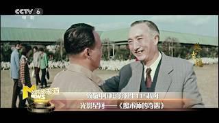 光影星河:新中国第一部彩色立体宽银幕影片《魔术师的奇遇》【中国电影报道   20200426】