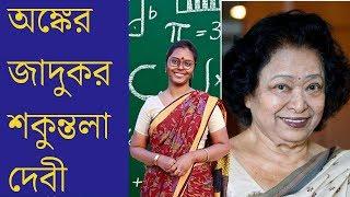 অঙ্কের জাদুকর শকুন্তলা দেবী   The Human Calculator   Hothat Jodi Uthlo Kotha   হঠাৎ যদি উঠল কথা