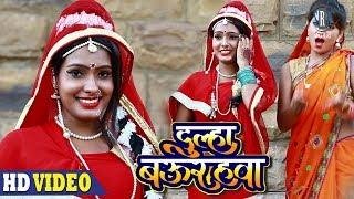Dulha Baurahava | Md. Azad | Superhit Bhojpuri Kanwar Song 2018