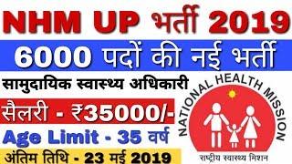 NHM UP Bharti 2019 - 6000 पदों के लिए | NHM UP CHO Recruitment 2019 | UP NHM Vacancy 2019 CHO Jobs