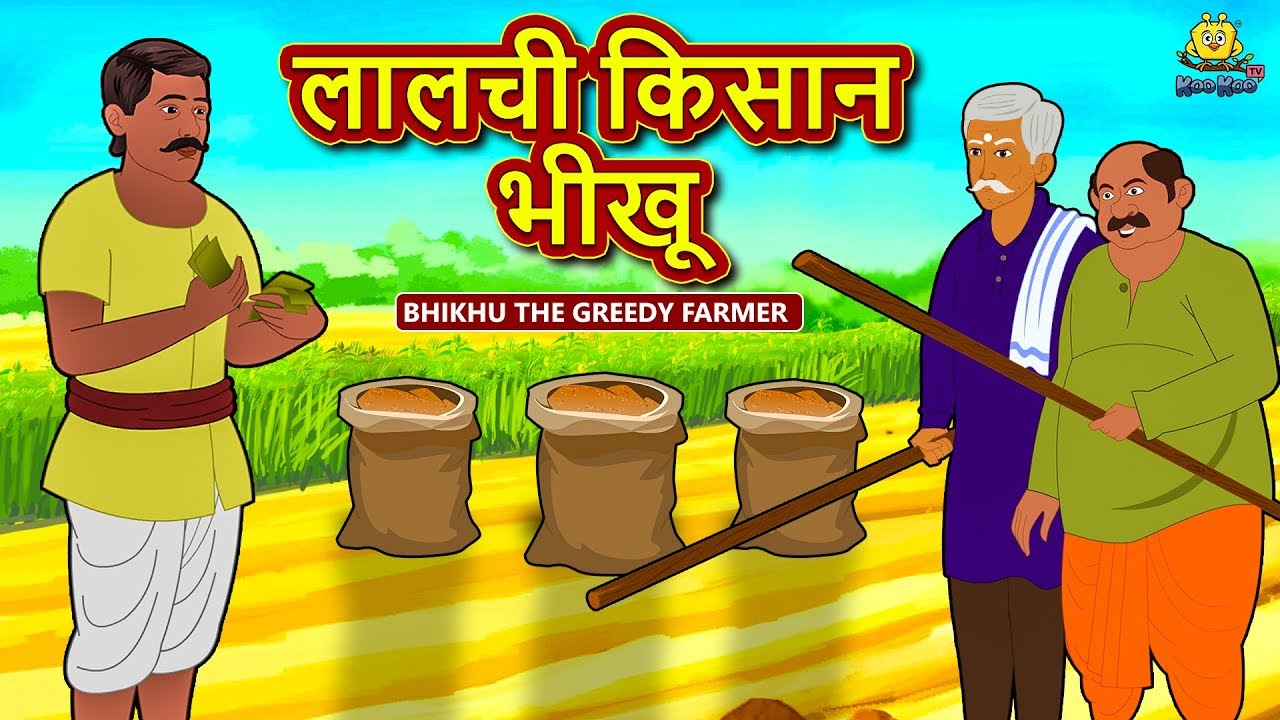 लालची किसान भीखू - Hindi Kahaniya for Kids | Stories for Kids | Moral  Stories | Koo Koo TV Hindi