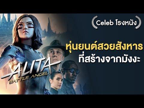 หุ่นยนต์สวยสังหาร ที่สร้างจากมังงะ รีวิวหนังใหม่ Alita Battle Angel : Celeb โรงหนัง Ep13