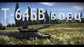 """Обзор Т-64БВ """"Динамический боец"""" - в War Thunder!"""