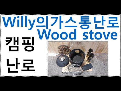 캠핑난로만들기.올인원 가스통 난로 Portable wood stove DIY