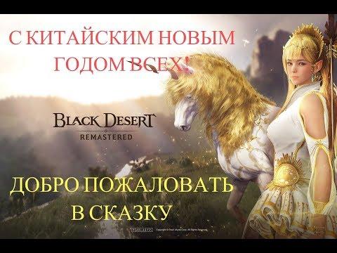 BLACK DESERT ONLINE [ ❤PC LIVE ❤] ▲С КИТАЙСКИМ НОВЫМ ГОДОМ▲ДОБРОЕ ФЭНТЕЗИ▲#02