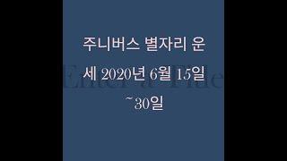 주니버스 보름 별자리 운세 6월 15일 ~30일 (완성본)