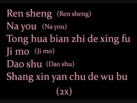 Rainie Yang - Wo De Ai Diao Dian Di [Lyric]