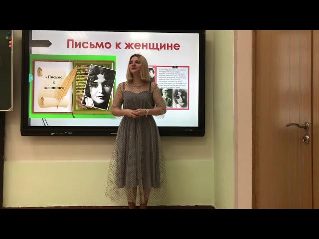 Изображение предпросмотра прочтения – АнастасияМихальчук читает произведение «Письмо к женщине» С.А.Есенина