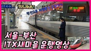 [열차 운행영상]035…