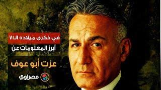 في ذكرى ميلاده الـ71.. أبرز المعلومات عن عزت أبو عوف