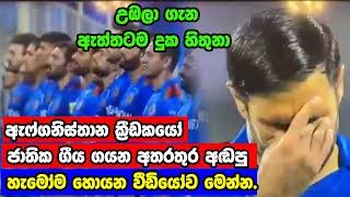 ලොවක් සංවේදි කළ ඇෆ්ගනිස්ථාන ශෝකය   Afghanistan cricket sad Story
