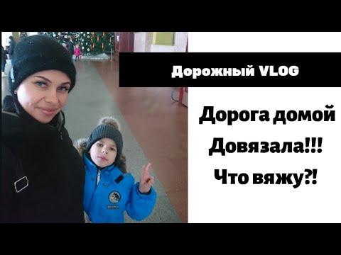 Дорожно - вязальный VLOG // ДОРОГА ДОМОЙ // ДОВЯЗАЛА // ЧТО ВЯЖУ?! // Mariya VD.