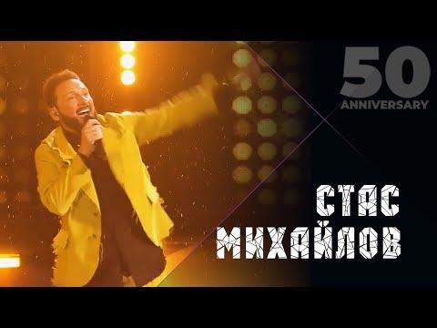 Стас Михайлов - Свеча (50 Anniversary, Live 2019)