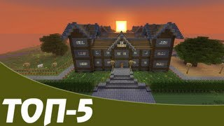 ТОП 5 Самых Красивых Домов в Истории MINECRAFT