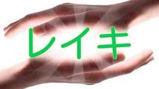 レイキ あらゆるエネルギーの浄化 瞑想 BGM thumbnail