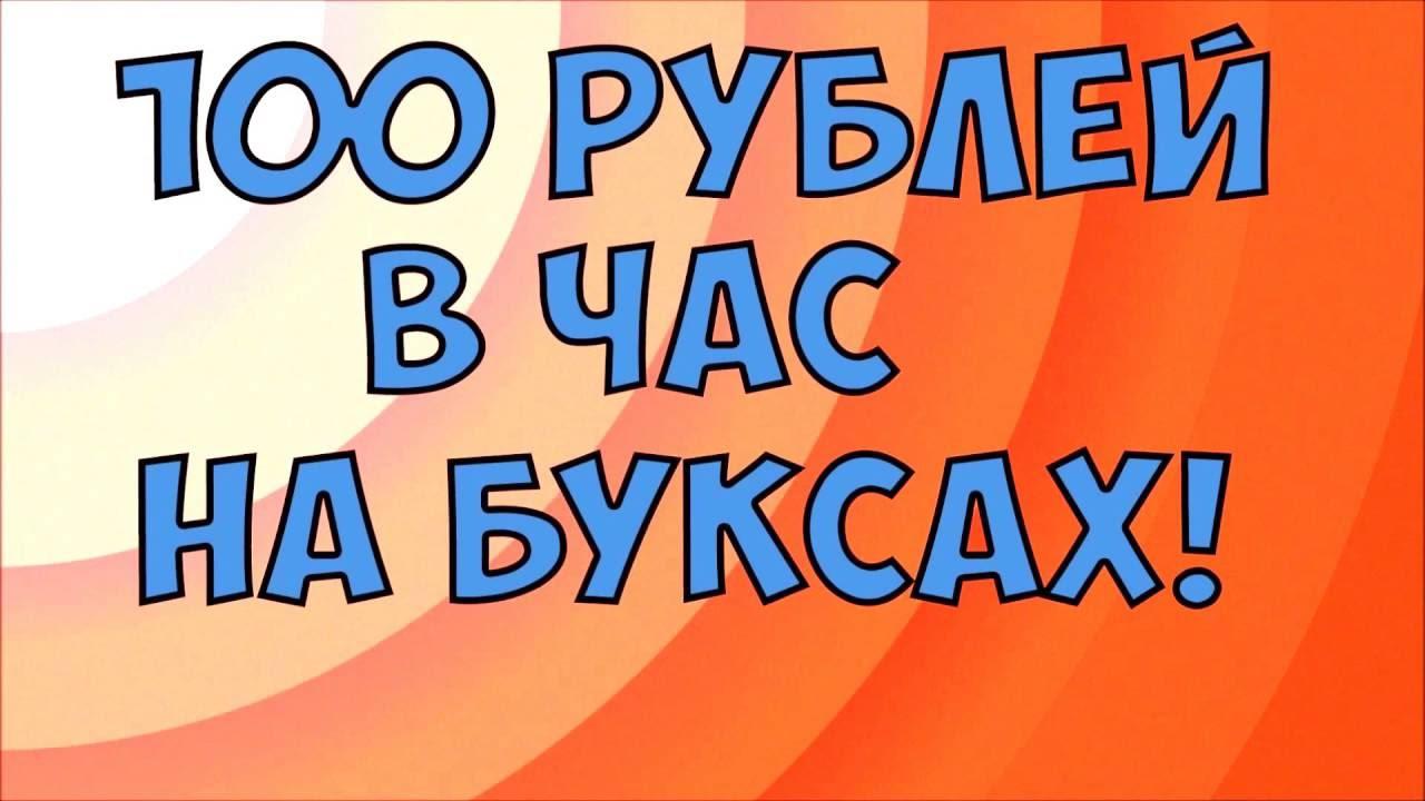 заработок в интернете без вложений 100 рублей в час