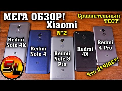 Какой Xiaomi выбрать?! Xiaomi Redmi Note 4X, 4 Pro, Note 3 Pro, 4X или Note 4? Мега обзор Xiaomi №2!