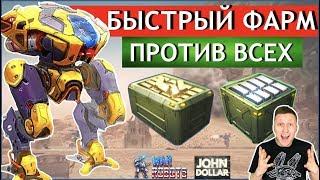War Robots - Быстро фармим серебро и золото! На Hellburner!