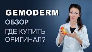 Гемодерм (спрей от геморроя Gemoderm): обзор, отзывы