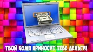 Программа для автоматического заработка денег на компьютере