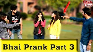 Bhai Prank Part 3 | Bhasad News | Pranks in India