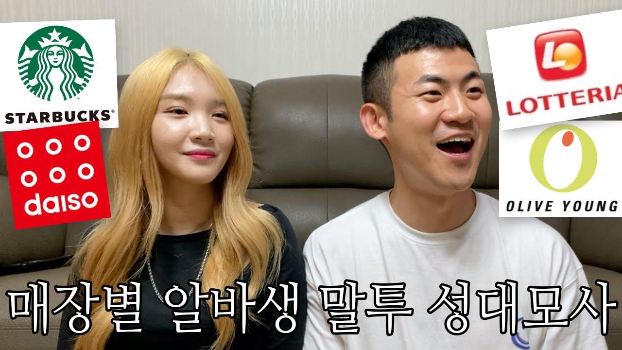 매장별 알바생 말투 성대모사(feat.피식대학) ㅋㅋㅋㅋㅋㅋㅋㅋ