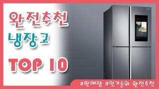 냉장고 추천 빠르게 1분 정리 판매량 인기상품 TOP1…